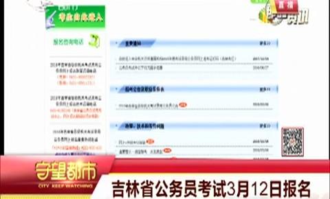 吉林省公务员考试3月12日报名