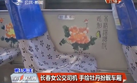 长春女公交司机 手绘牡丹扮靓车厢