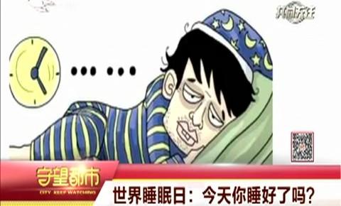 世界睡眠日:今天你睡好了吗?
