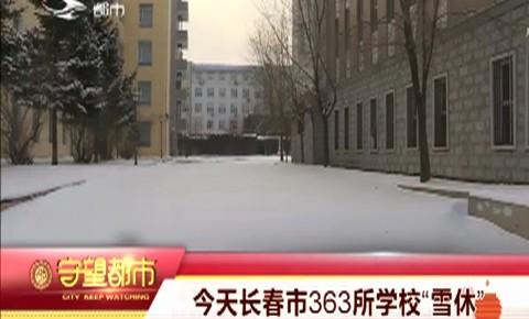 """昨天长春市363所学校""""雪休"""""""