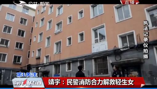 靖宇:民警消防合力解救轻生女
