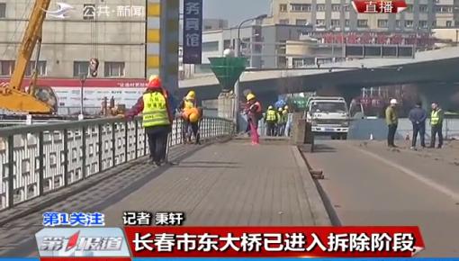 长春东大桥已进入拆除阶段