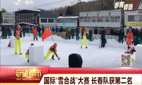 """国际""""雪合战""""大赛 长春队获第二名"""