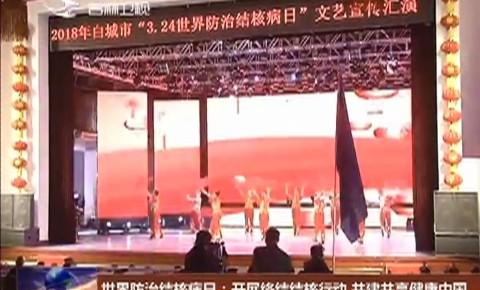 世界防治结核病日:开展终结结核行动 共建共享健康中国