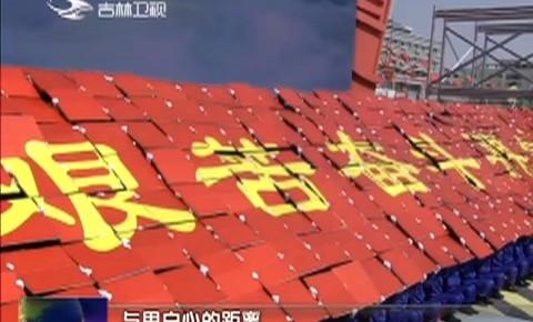 歌頌勞動美 共筑中國夢