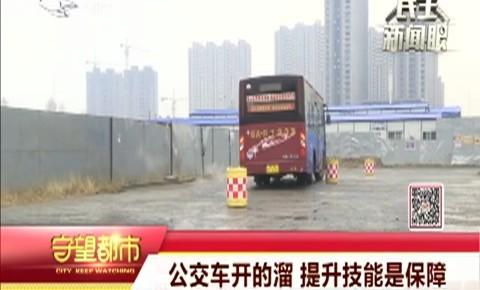公交车开的溜 提升技能是保障
