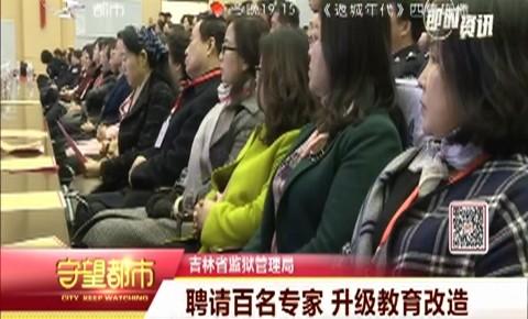 吉林省监狱管理局 聘请百名专家 升级教育改造