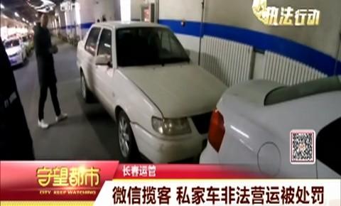 微信揽客 私家车非法营运被处罚