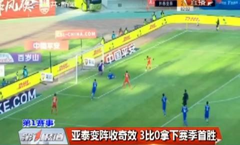 亚泰变阵收奇效 3比0拿下赛季首胜