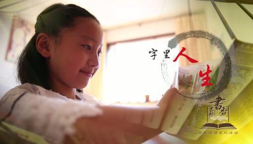 """""""健康生活 悦动吉林——书香吉林阅读季""""宣传片"""