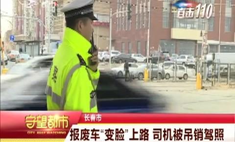 """报废车""""变脸""""上路 司机被吊销驾照"""