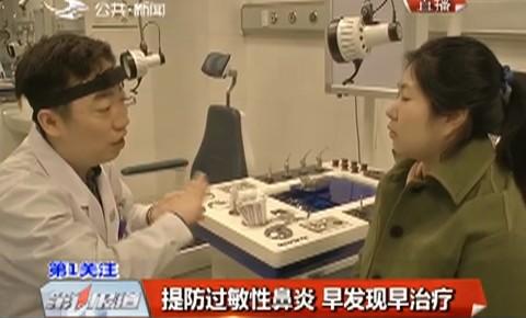 提防过敏性鼻炎 早发现早治疗