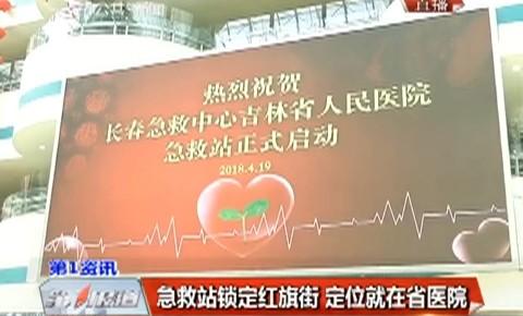 急救站鎖定紅旗街 定位就在省醫院
