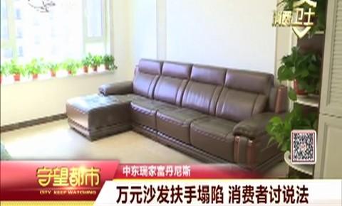 万元沙发扶手塌陷 消费者讨说法