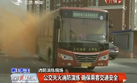 公交失火消防演练 确保乘客交通安全
