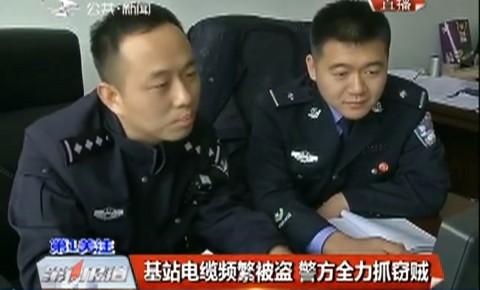 基站电缆频繁被盗 警方全力抓窃贼