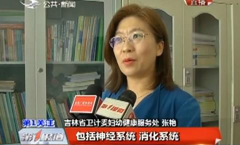 吉林省启动实施先天性结构畸形救助项目