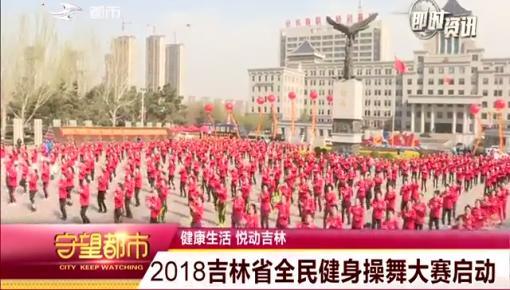 2018吉林省全民健身操舞大赛启动