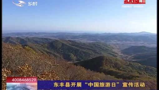 """乡村四季12316_东丰县开展""""中国旅游日""""宣传活动"""