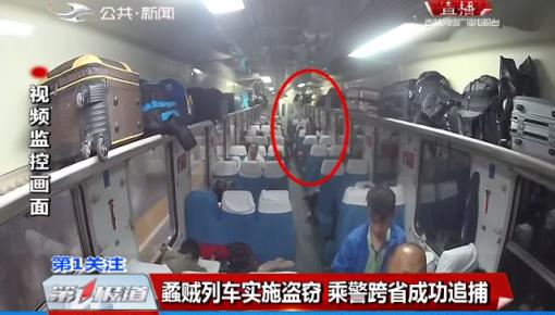 蟊贼列车实施盗窃 乘警跨省成功追捕