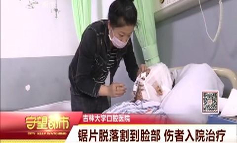 锯片脱落割到脸部 伤者入院治疗