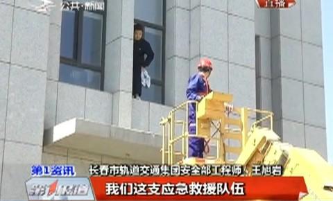 长春市轨道交通集团举行地震逃生演练