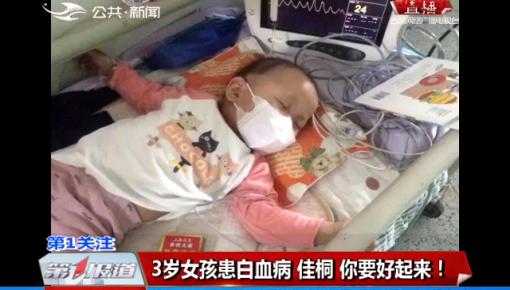 3岁女孩患白血病 佳桐 你要好起来!