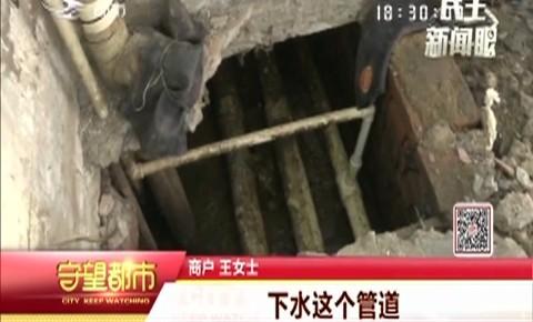下水井堵塞地面塌陷 街道协调解决