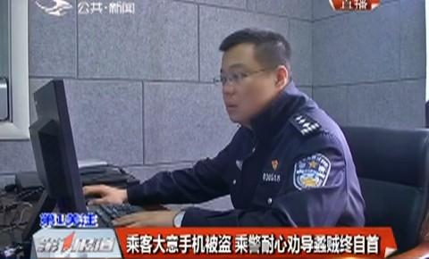 乘客大意手机被盗 乘警耐心劝导蟊贼终自首