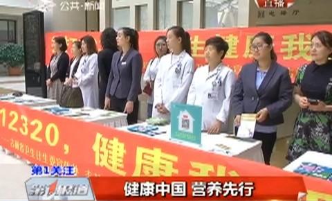 健康中国 营养先行