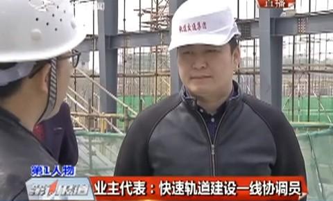 业主代表:快速轨道建设一线协调员