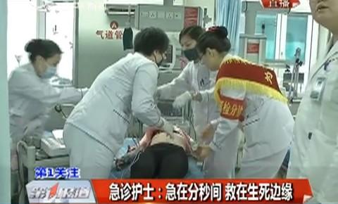 急诊护士:急在分秒间 救在生死边缘