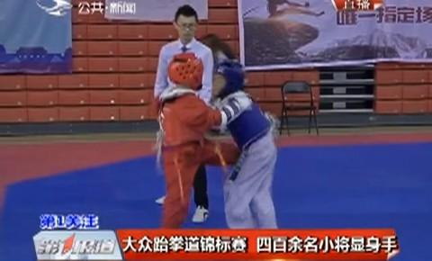 大众跆拳道锦标赛 四百余名小将显身手
