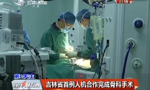 吉林省首例人机合作完成骨科手术