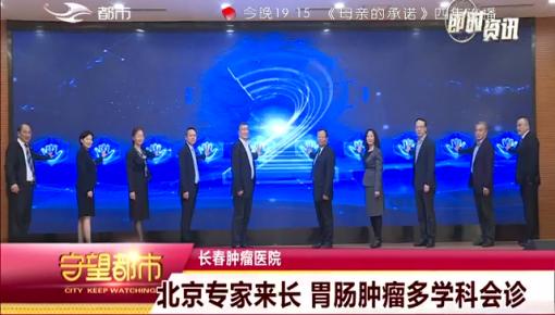 北京专家来长 胃肠肿瘤多学科会诊