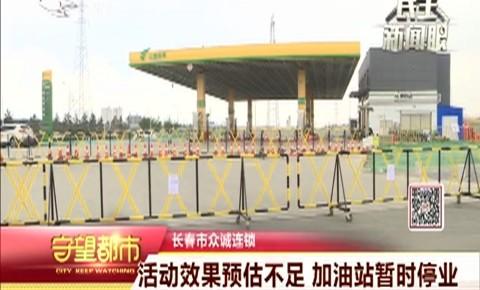 活动效果预估不足 加油站暂时停业