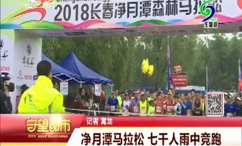 净月潭马拉松 七千人雨中竞跑