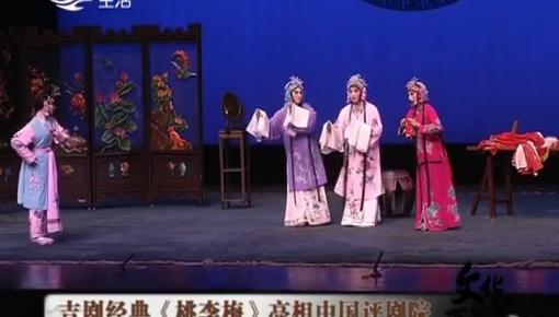 吉剧进京 吉剧经典《桃李梅》亮相中国评剧院