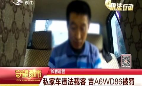 私家车违法载客 吉A6WD86被罚