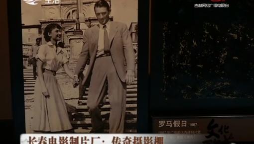 奇妙博物馆_长春电影制片厂:传奇摄影棚
