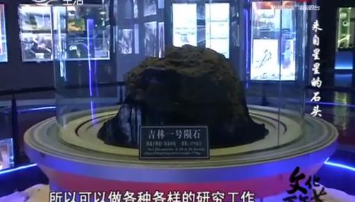 奇妙博物馆 来自星星的石头