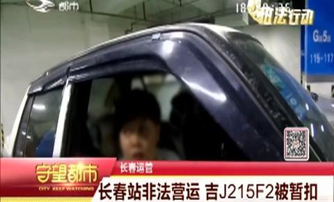 长春站非法营运 吉J215F2被暂扣