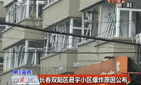 长春双阳区晨宇小区爆炸原因公布