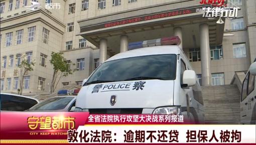 敦化法院:逾期不还贷 担保人被拘