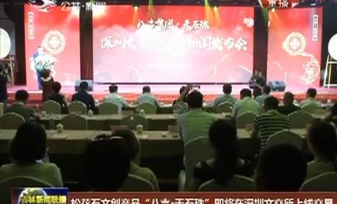 """松花石文创产品""""八吉·天石珠""""即将在深圳文交所上线交易"""