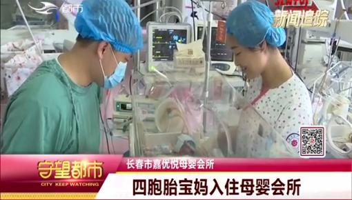 四胞胎宝妈入住母婴会所