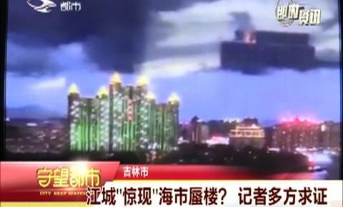 """江城""""惊现""""海市蜃楼? 记者多方求证"""