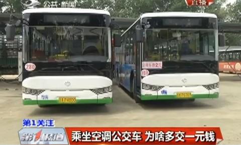 乘坐空调公交车 为啥多交一元钱