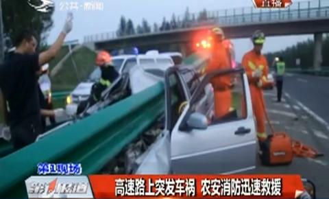 高速路上突发车祸 农安消防迅速救援