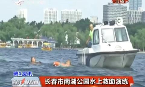 长春市南湖公园水上救助演练